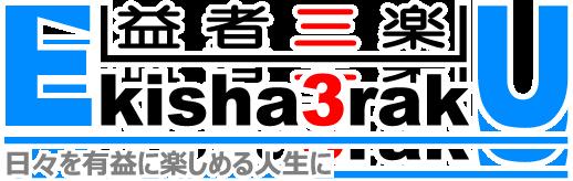 いーゆーの益者三楽ブログ