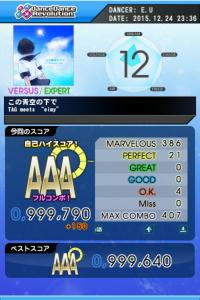 20151224_ddr_0012