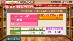 20210425_mtetsu_008